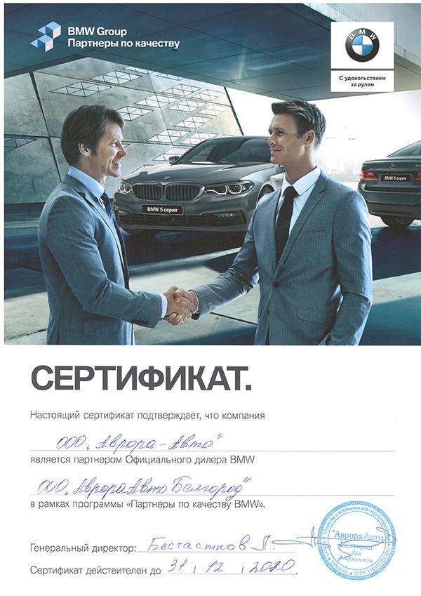 специализированный сервис BMW в Воронеже (сертификат)